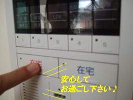 セコムの在宅ボタンがある ホームコントローラー