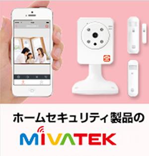 MivaTek(ミヴァテック)